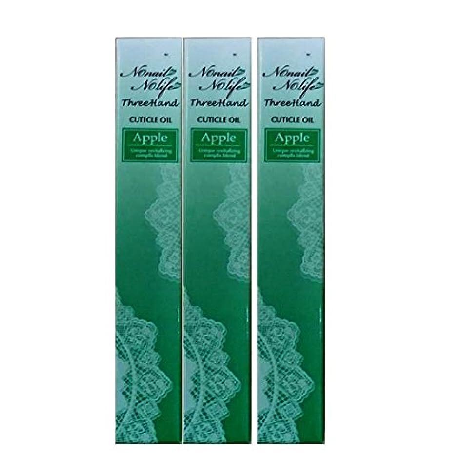受け入れるフレキシブルデッドロックネイル キューティクルオイル ペンタイプ3本セット 全10種 (グリーンアップル)