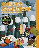 CDえほん まんが日本昔ばなし5 かさじぞう・ぶんぶく茶がま (CDえほんまんが日本昔ばなし)