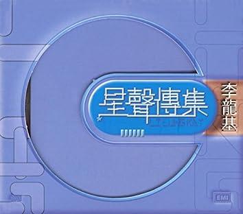 EMI Xing Xing Chuan Ji Li Lung Kay