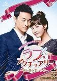 ラブ・アクチュアリー ~君と僕の恋レシピ~ DVD-SET3[DVD]