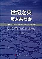 世纪之灾与人类社会:1900-2012年重大自然灾害的历史与研究
