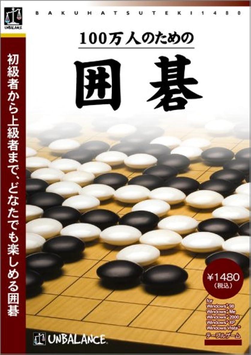 アナニバー暗唱するヘルメット爆発的1480シリーズ ベストセレクション 100万人のための囲碁