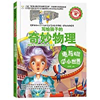 Benxiong little crazy physics class electricity and magnetism in the small world of science-color 99 yuan 6-14 years 10 books(Chinese Edition)