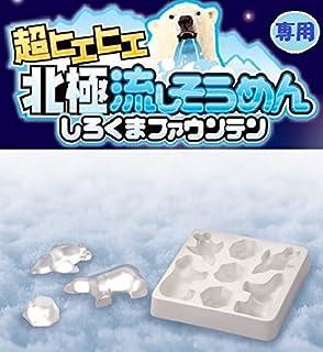 【アイストレイ】 アラカルト製氷器 (超ヒエヒエ 北極流しそうめん しろくまファウンテン用)