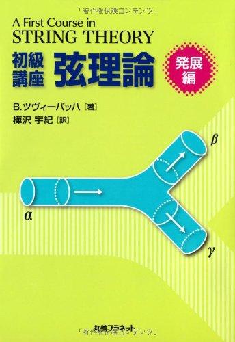 初級講座弦理論 発展編