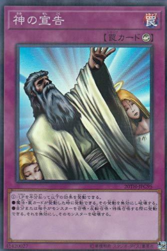 遊戯王 20TH-JPC95 神の宣告 (日本語版 スーパーレア) 20th ANNIVERSARY LEGEND COLLECTION