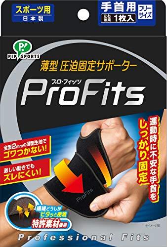 原晋監督推奨ピッププロ・フィッツ手首用サポーターフリーサイズ薄型圧迫固定