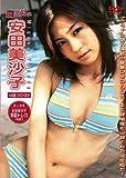 安田美沙子 プレミアDVD-BOX[DVD]