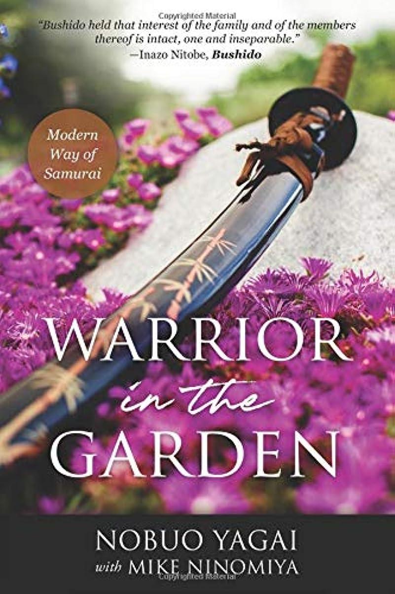 現象抽出したがってWarrior in the Garden: Modern Way of Samurai