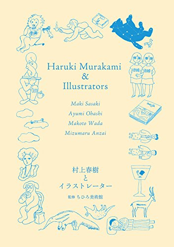 村上春樹とイラストレーター -佐々木マキ、大橋歩、和田誠、安西水丸-
