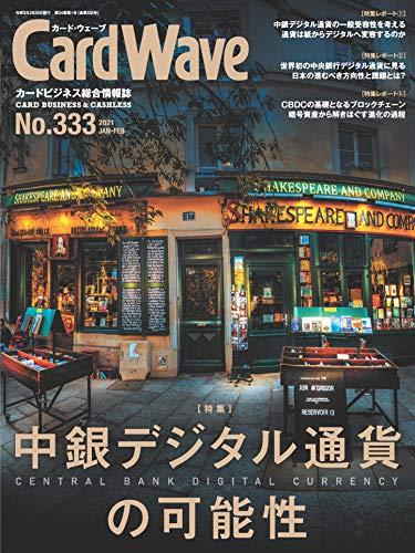 CardWave (カード・ウェーブ) 333号(2021年 2月号 )[雑誌]