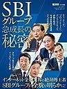 SBIグループ急成長の秘密 2019年 1月号 経済界 別冊