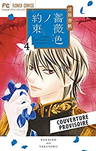 Promesses en rose Edition simple Tome 4