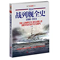 British battleship Complete History 1906-1914(Chinese Edition)