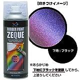 (発売記念特価) AZ(エーゼット) ラバーペイント ZEQUE 油性 RP-91 変幻色 ゴールドレッドパープル 400ml RP910