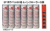 サトー SPハンドラベラー用賞味期限ラベル(強粘)60巻&インクローラー(黒色)5個