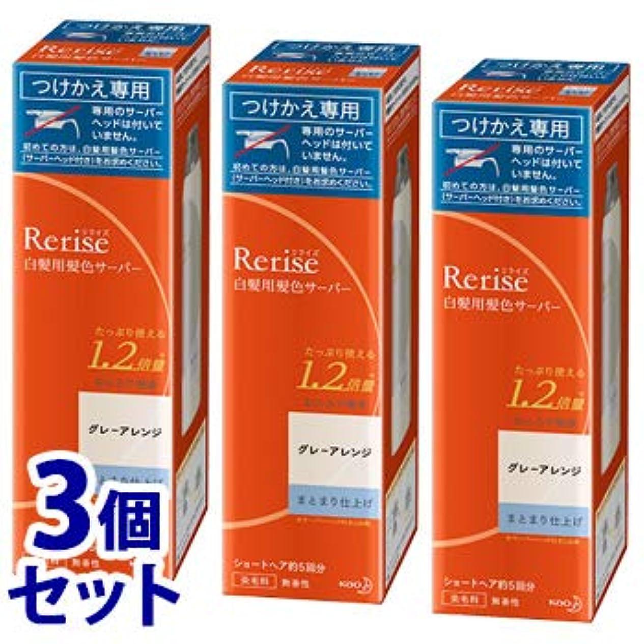 七時半モスリラックス《セット販売》 花王 リライズ 白髪用髪色サーバー グレーアレンジ まとまり仕上げ つけかえ用 (190g)×3個セット 付け替え用 染毛料