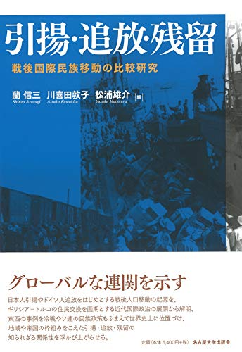 引揚・追放・残留―戦後国際民族移動の比較研究―