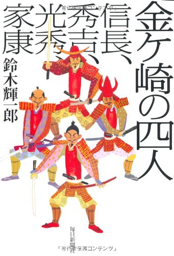 金ヶ崎の四人 信長、秀吉、光秀、家康の詳細を見る