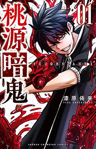 桃源暗鬼 1 (1) (少年チャンピオン・コミックス)