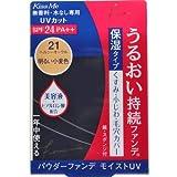 キスミー フェルム パウダーファンデ モイストUV 21 明るい小麦色(11g)