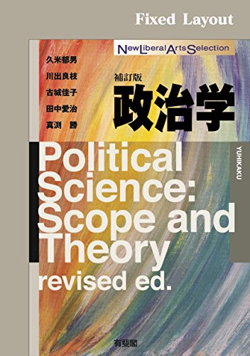 政治学(補訂版) New Liberal Arts Selection