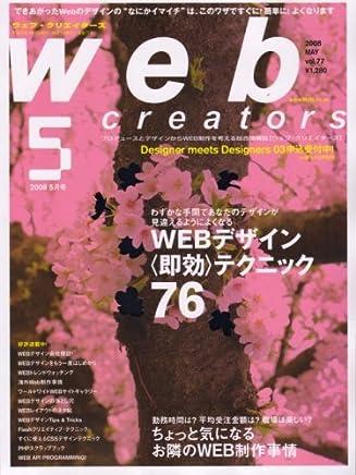Web creators (ウェブクリエイターズ) 2008年 05月号 [雑誌]