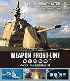 ウェポン・フロントライン 海上自衛隊 イージス 日本を護る最強の盾[SHBR-0241][Blu-ray/ブルーレイ]
