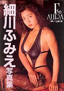 FのAURA―細川ふみえ写真集