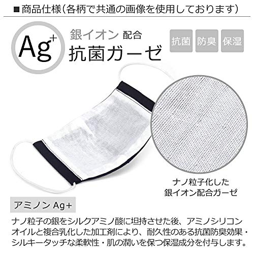 マスク2枚セット子供用銀イオン抗菌ガーゼオックス・オフホワイトN5324602