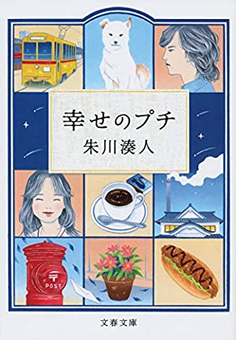 幸せのプチ (文春文庫)