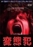 変態犯 (変質犯テリー・殺人コレクターの甘いうずき) [DVD] image