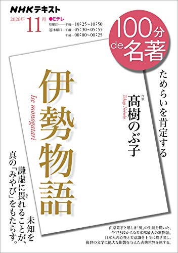 NHK 100分 de 名著 『伊勢物語』 2020年 11月 [雑誌] (NHKテキスト)