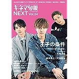 キネマ旬報NEXT vol.24「PRINCE OF LEGEND」№1804