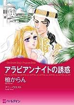アラビアンナイトの誘惑 (ハーレクインコミックス)