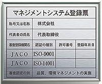 マネジメントシステム登録票(事務所用)シルバーフィルム+アルミフレーム