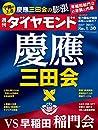 週刊ダイヤモンド21年1/30号 [雑誌]