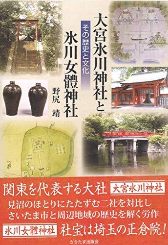 大宮氷川神社と氷川女體神社 その歴史と文化