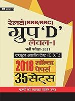 RAILWAY RRB/RRC GROUP 窶魯窶 LEVEL窶的 BHARTI PARIKSHA-2021 2018 SOLVED PAPERS (35 SETS)