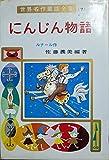 にんじん物語 (世界名作童話全集 7)