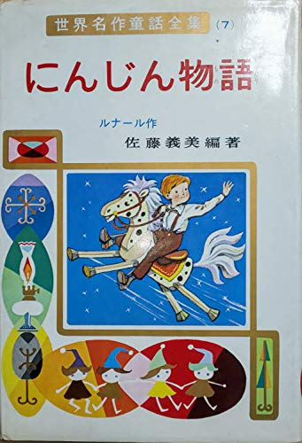 にんじん物語 (世界名作童話全集 7)の詳細を見る