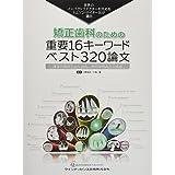 矯正歯科のための重要16キーワード ベスト320論文 (トムソン・ロイターシリーズ)