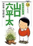 総務部総務課 山口六平太(54) (ビッグコミックス)