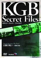 KGB シークレット・ファイルズ 日露の戦い~諜報合戦~ [DVD]
