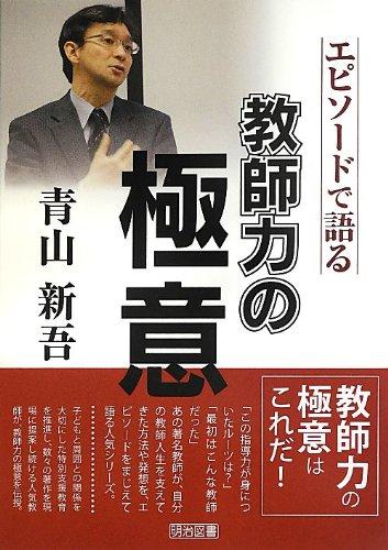 青山新吾―エピソードで語る教師力の極意