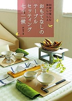 [浜 裕子]のおもてなしのテーブルセッティング 七十二候:旧暦で楽しむ和のしつらえ