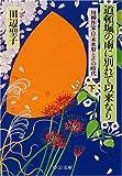 道頓堀の雨に別れて以来なり―川柳作家・岸本水府とその時代〈下〉 (中公文庫)