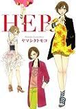 HER (FEEL COMICS)
