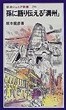 孫に語り伝える「満州」 (岩波ジュニア新書 (296))