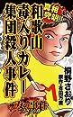 真相究明!!和歌山毒入りカレー集団殺人事件/ザ・女の事件スペシャルVol.1